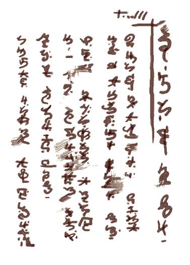 Oblivion Tagebuch Des Akaviri Boten Tamriel Almanach Elderscrollsportal De